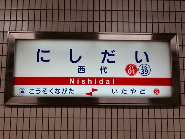 西代駅 Nishidai Sta.