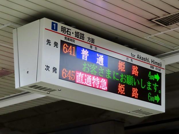 山陽電鉄 板宿駅の発車標