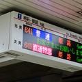 Photos: 山陽電鉄 板宿駅の発車標
