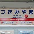 Photos: 月見山駅 Tsukimiyama Sta.