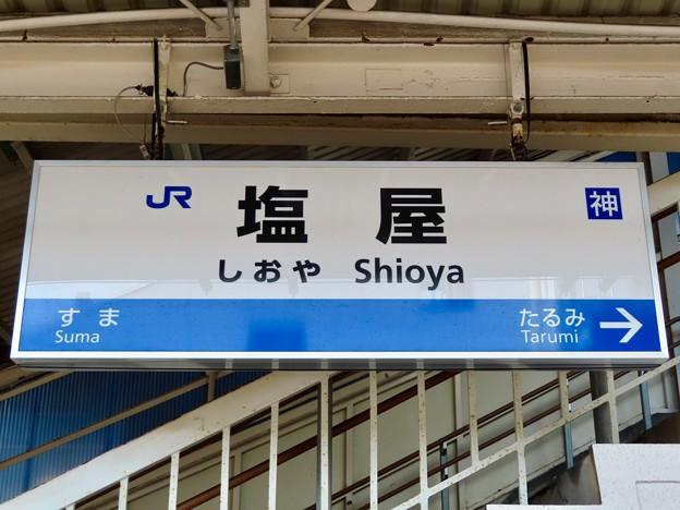 塩屋駅 Shioya Sta.