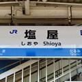 Photos: 塩屋駅 Shioya Sta.