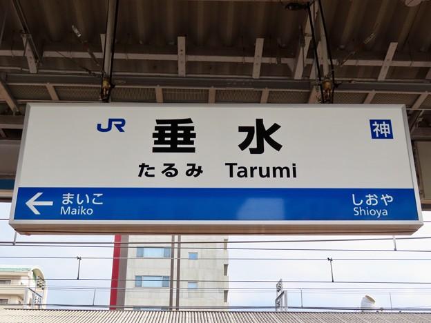 垂水駅 Tarumi Sta.