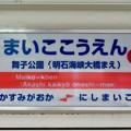 Photos: 舞子公園駅 Maiko-koen Sta.