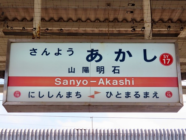 Photos: 山陽明石駅 Sanyo-Akashi Sta.