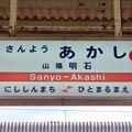 山陽明石駅 Sanyo-Akashi Sta.