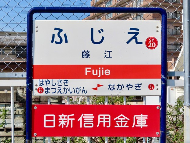 Photos: 藤江駅 Fujie Sta.