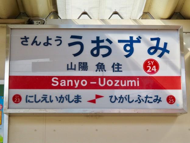 山陽魚住駅 Sanyo-Uozumi Sta.