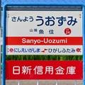 Photos: 山陽魚住駅 Sanyo-Uozumi Sta.