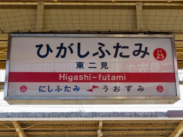 東二見駅 Higashi-futami Sta.
