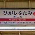 Photos: 東二見駅 Higashi-futami Sta.