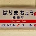 Photos: 播磨町駅 Harimacho Sta.