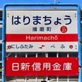 播磨町駅 Harimacho Sta.