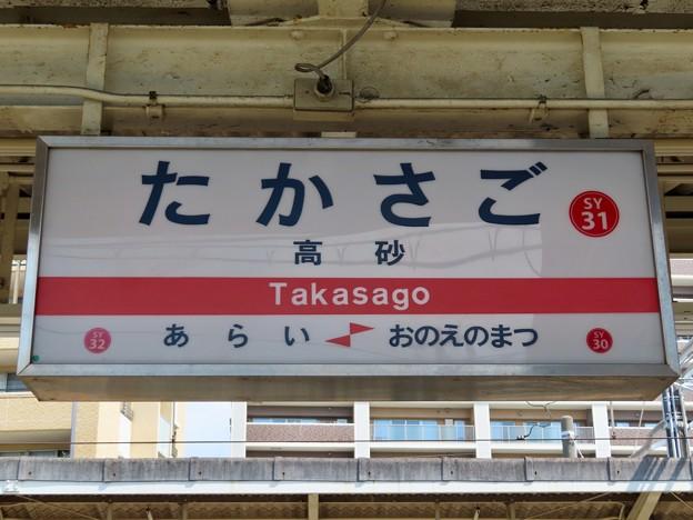 高砂駅 Takasago Sta.