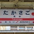 Photos: 高砂駅 Takasago Sta.