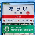 Photos: 荒井駅 Arai Sta.