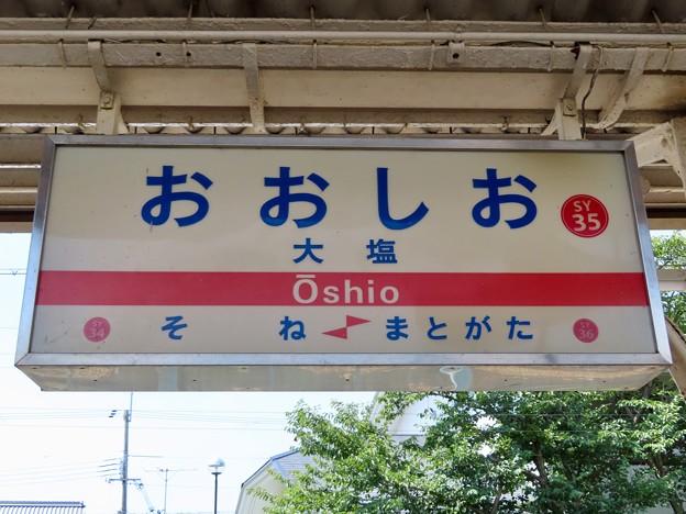 大塩駅 Oshio Sta.