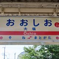 Photos: 大塩駅 Oshio Sta.