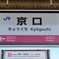Photos: 京口駅 Kyoguchi Sta.