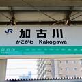 Photos: 加古川駅 Kakogawa Sta.