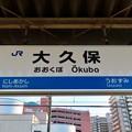 Photos: 大久保駅 Okubo Sta.