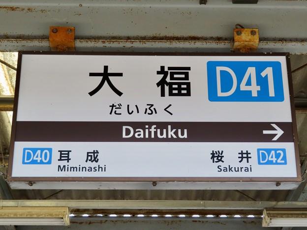 大福駅 Daifuku Sta.