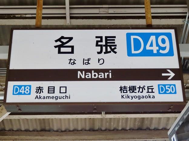 名張駅 Nabari Sta.