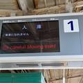 Photos: 近畿日本鉄道 名張駅の発車標