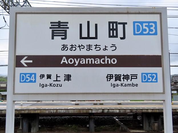 青山町駅 Aoyamacho Sta.