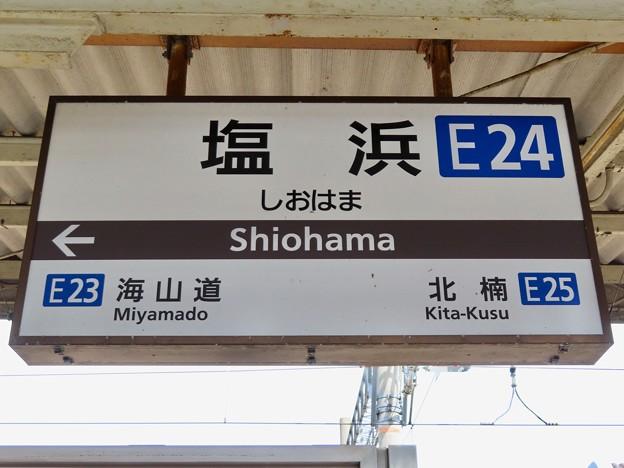 塩浜駅 Shiohama Sta.