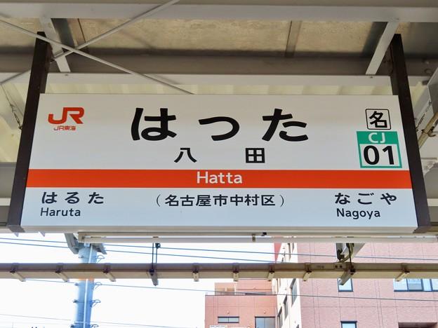 八田駅 Hatta Sta.