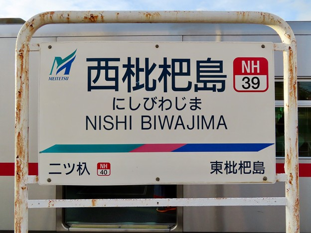 西枇杷島駅 NISHI BIWAJIMA Sta.