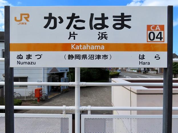 片浜駅 Katahama Sta.