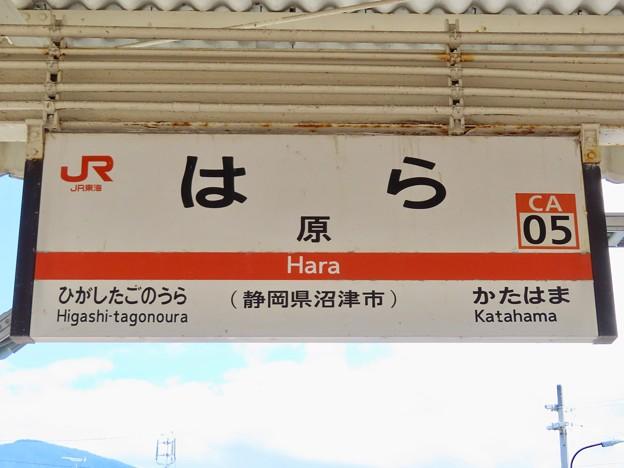 原駅 Hara Sta.
