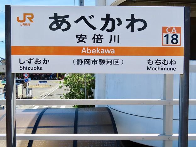 安倍川駅 Abekawa Sta.