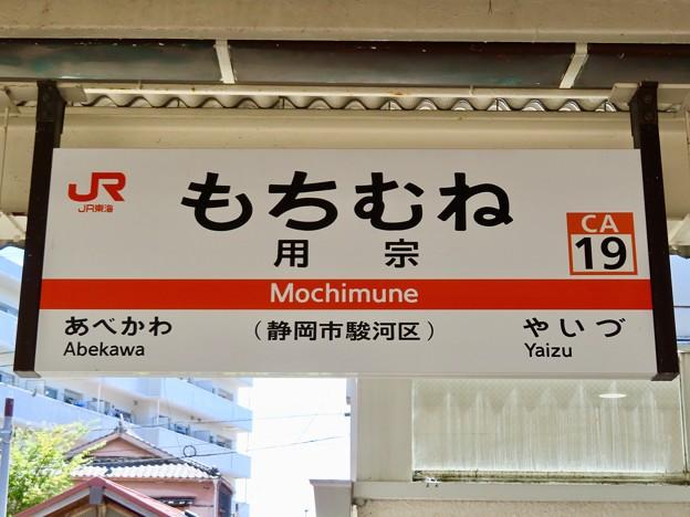 用宗駅 Mochimune Sta.