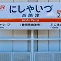 Photos: 西焼津駅 Nishi-Yaizu Sta.