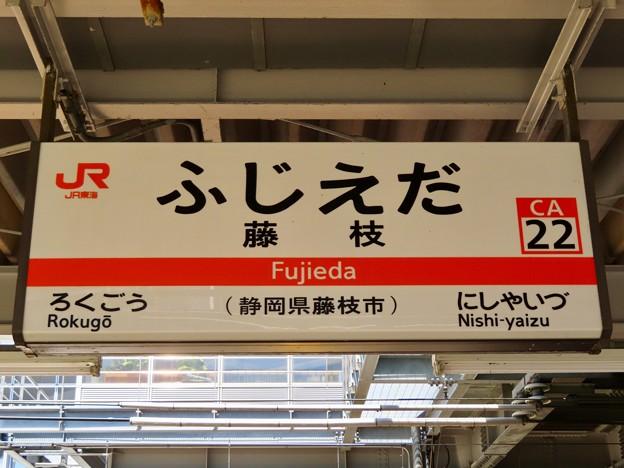 藤枝駅 Fujieda Sta.
