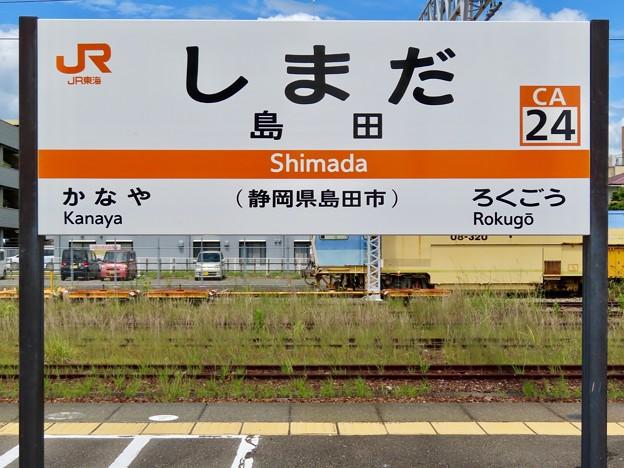 島田駅 Shimada Sta.