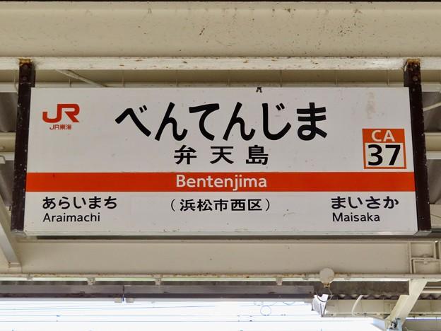 弁天島駅 Bentenjima Sta.