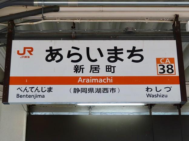Photos: 新居町駅 Araimachi Sta.
