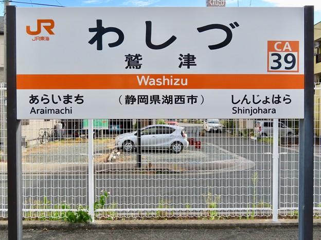 鷲津駅 Washizu Sta.