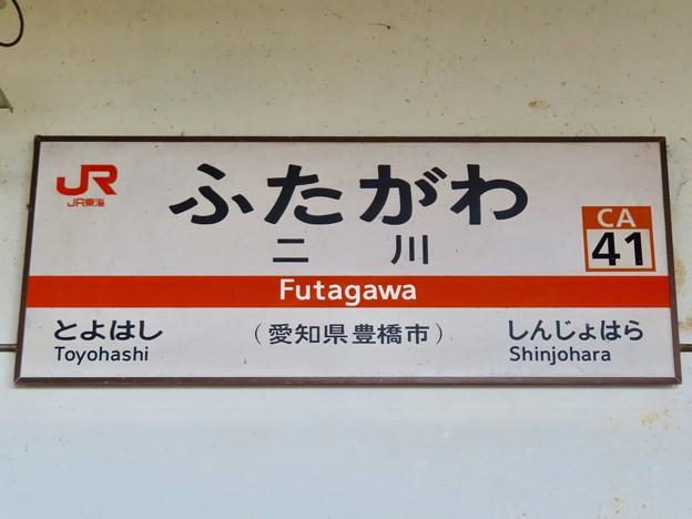 二川駅 Futagawa Sta.