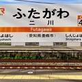 Photos: 二川駅 Futagawa Sta.