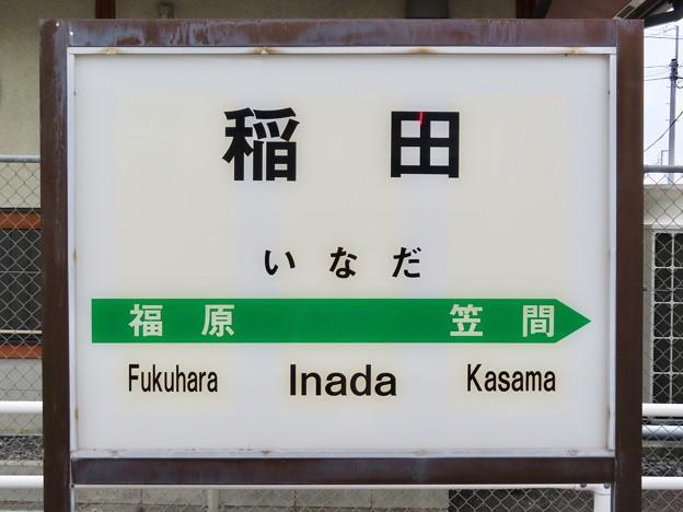 稲田駅 Inada Sta.