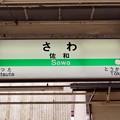 佐和駅 Sawa Sta.