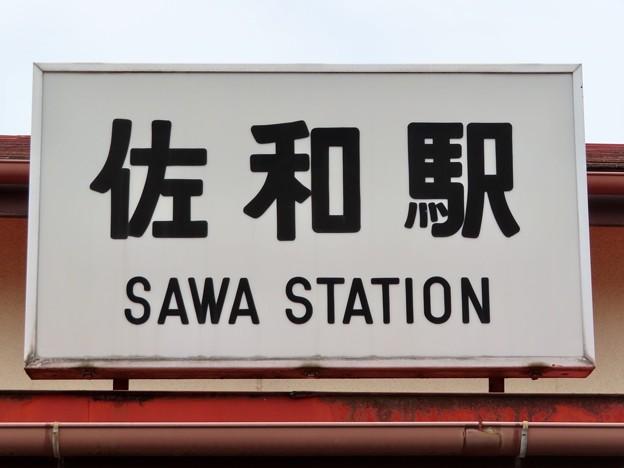 佐和駅 出入口の看板