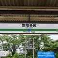 常陸多賀駅 Hitachi-Taga Sta.