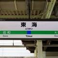 東海駅 Tokai Sta.