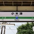 Photos: 小木津駅 Ogitsu Sta.